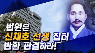 [생방송] 법원은 신채호 선생 집터 반환 판결하라!