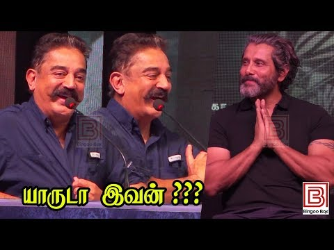 Kamal Haasan Speech at Kadaram Kondan Trailer Launch | Chiyaan Vikram, Akshara Haasan