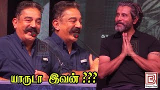 Kamal Haasan Speech at Kadaram Kondan Trailer Launch | Chiyaan Vikram, Akshara Haasan