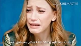 ( Yaman ve Mira ) - Feride Hilal Akın & İlyas Yalçıntaş - Şehrin Yolu - مترجمة Video