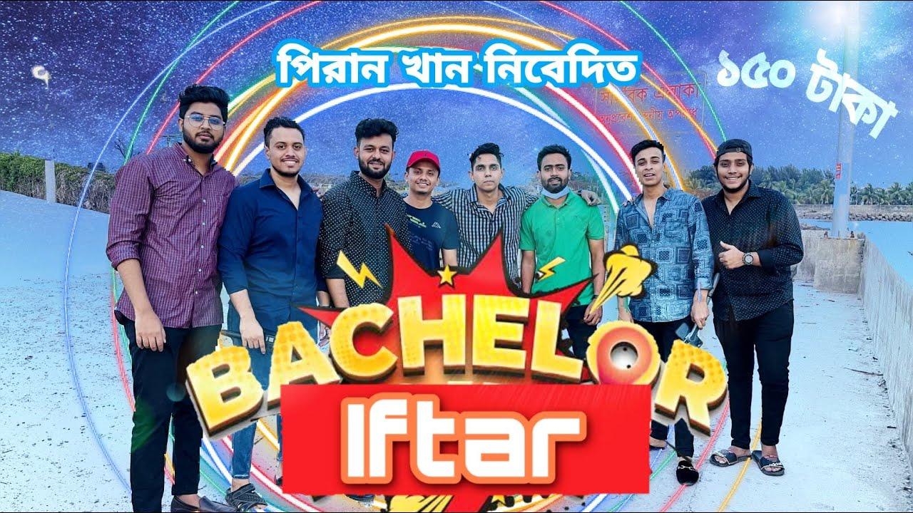 Bechelor Iftar | ব্যাচেলরদের ইফতার যেভাবে হয় | Piran Khan | Lockdown Lite