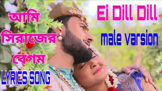 Gambar cover Ei Dill Dill (এই দিল দিল ) || Full Male Version || Ami Sirajer Begum ( আমি সিরাজের বেগম )