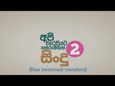 Sinhala songs we understood completely wrong