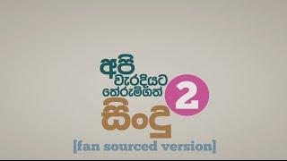 Video අපි වැරදියට තේරැම්ගත් සිංදු[PART 2] | Sinhala songs we understood completely wrong [PART 2] download MP3, 3GP, MP4, WEBM, AVI, FLV Juni 2018