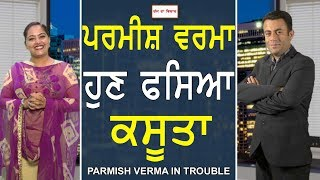 Chajj Da Vichar#554_ Parmish Verma In Trouble