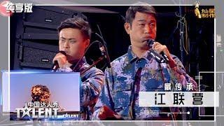 【纯享】老兵口技演绎《大闹天空》,中国女排也安排上了  中国达人秀S6 EP12 China's Got Talent 20191020