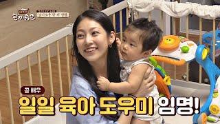(힐링 영상) 공승연(Gong Seung-yeon), 쌍둥이 일일 육아도우미 임명! 한끼줍쇼 142회