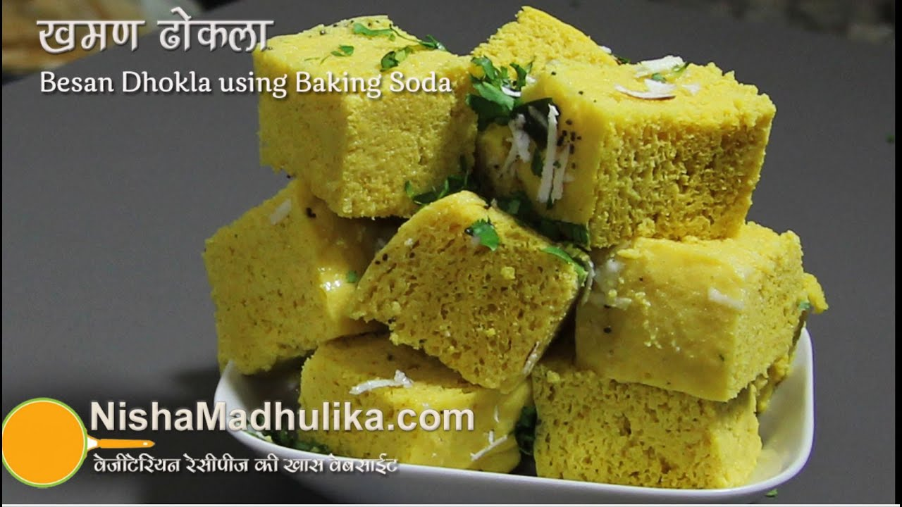 Steamed dhokla recipe steamed dhokla recipe besan dhokla without eno youtube forumfinder Choice Image