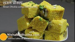 Khaman Dhokla Recipe  - How to make Dhoklas without ENO?