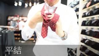 別怕,打領帶比你想像的簡單多了:平結--最簡單的領帶打法 初入社會新鮮人必學 1080p  full hd