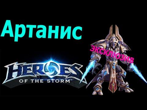 видео: heroes of the storm hots Гайд Артанис Быстрая игра