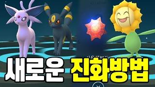 포켓몬고 새로운 진화방법들 직접 사용해보자 (이름 친밀도 진화의 돌) 포켓몬GO [Pokemon GO] - 기리