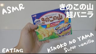 【ASMR】KINOKO NO YAMA  / きのこの山 超バニラ -Japanese snack - #86