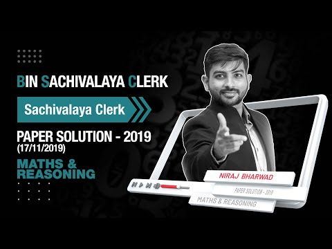 Bin Sachivalay Clerk_Maths 17-11-2019 | Paper Solution