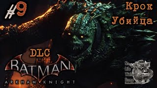 Batman Arkham Knight DLC[#9] - Крок-Убийца (Прохождение на русском(Без комментариев))