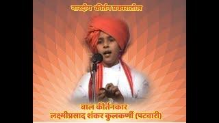 बाल कीर्तनकार : लक्ष्मीप्रसाद शंकर कुलकर्णी ( पटवारी) भाग-1