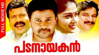 Malayalam Action Comedy Full Movie | Padanayakan | Malayalam Super Hit Movie | Ft.Dileep