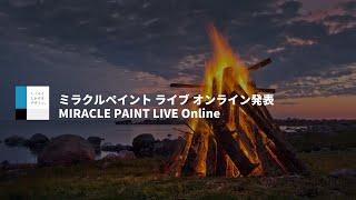 MIRACLE PAINT LIVE Online 発表 │POSTコロナ時代のアートレクリエーション