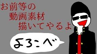 [LIVE] 【ゲリラお絵描き配信】卍お前等の動画素材つくってやるよ卍【VTuber】