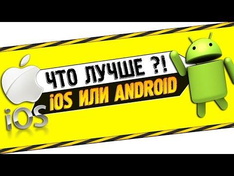 ВОЙНА И МИР! ЧТО ЛУЧШЕ: iOS vs Android ?! 📱