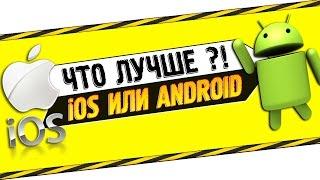 видео Что лучше смартфон на Windows, Андроид или Айфон?