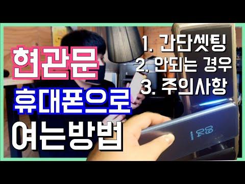NFC 활용 꿀Tip [ 현관문 휴대폰으로 열자 ] 갤럭시워치도!?