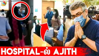 Ajith Shalini, Hospital, Lockdown, Valimai | Tamil News