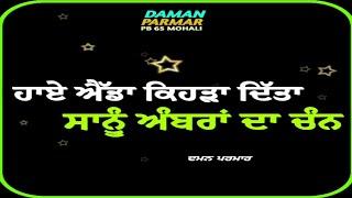 Ambran da chan || Nirmal Nimma || Sad Songs Whatsappstatus || sad Whatsappstatus || Old Songs Status