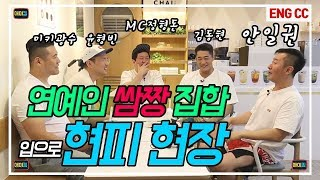[Ep.1] The celebrities Dong Hyun ranked finally meet! Il Kwon Ahn appears as well!.
