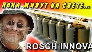 🌑 Генератор ROSCH  Вечный двигатель очередное мошенничество  ROSCH Generator  Игорь Белецкий