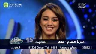 Arab Idol - حلقة البنات - ميرنا هشام - ما تعتذرش