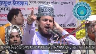 Bangla New  Waz 2017।Moulana Amirul Islam Belali।বিশ্ব ইজতেমা নিয়ে কিচ্ছু আলোচনা।