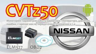 CVT(Continuously Variable Transmission) EML327, OBD 2, CVTZ50