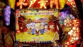 京楽「CRびっくりぱちんこ爽快 水戸黄門2」 8/15発売 水戸黄門&吉本...