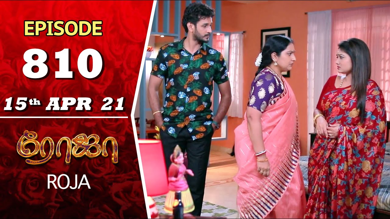 Download ROJA Serial   Episode 810   15th Apr 2021   Priyanka   Sibbu Suryan   Saregama TV Shows Tamil