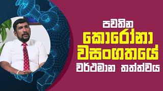 පවතින කොරෝනා වසංගතයේ වර්ථමාන තත්ත්වය   Piyum Vila   31 - 05 - 2021   SiyathaTV Thumbnail