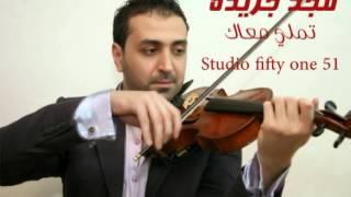 تحميل أغنية تملي معاك مجد جريدة mp3