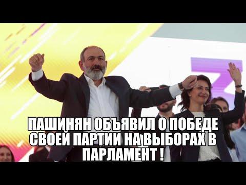 Пашинян объявил о победе своей партии на выборах в парламент . Пашинян набрал 53.92 %  Кочарян 21.04