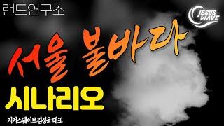 랜드연구소의 '서울불바다 3가지 시나리오'_ 김성욱 대…