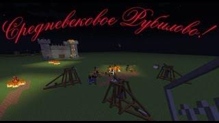 Обзор мода minecraft Средневековое рубилово(ANCIENT WARFARE)№20