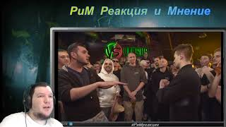 VERSUS FRESH BLOOD 4 N'rage VS Palmdropov Этап 2 РЕАКЦИЯ