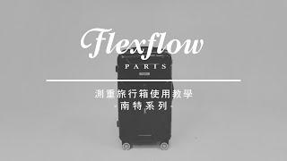 Flexflow 測重旅行箱 - 南特系列測重使用教學