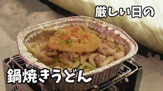 【ワカサギ】岩洞湖で食べる鍋焼きうどんはワンランク上の別の何かになる