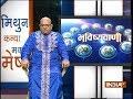 Bhavishyavani: Daily Horoscopes and Numerology