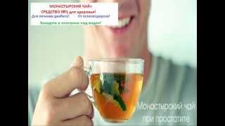 Монастырский чай от бесплодия и простатита ШОК СМОТРЕТЬ ВСЕМ