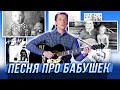 Песня про бабушек Уральские Пельмени Барнаул mp3