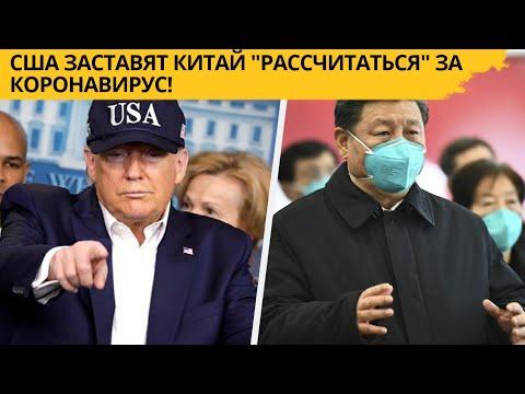 """США заставят Китай """"рассчитаться"""" за Коронавирус!"""
