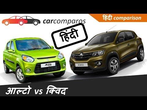 अल्टो ८०० vs क्विड हिंदी Alto 800 v/s Kwid Hindi Comparison Review Maruti Suzuki