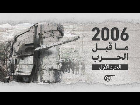 وثائقي الميادين | 2006 ما قبل الحرب | 2016-07-30