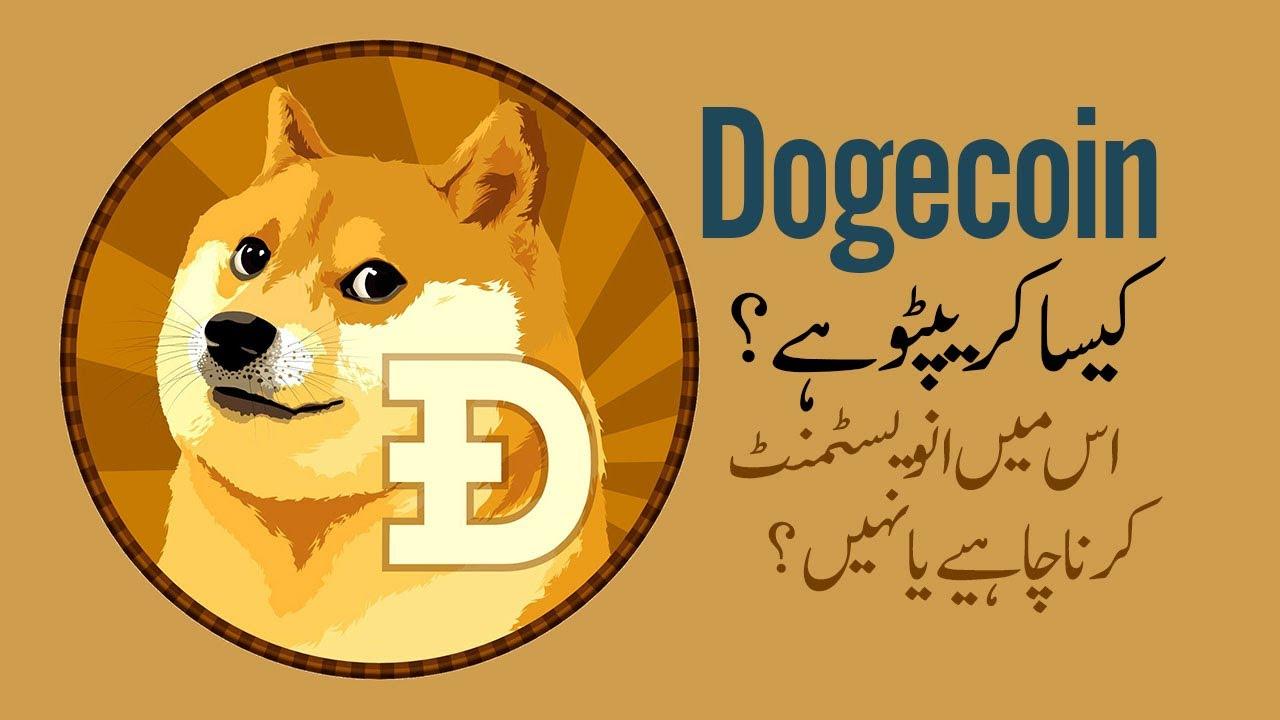 Dogecoin Prediction In Hindi - USTRENDI
